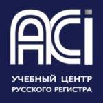 АСИ – учебный центр Русского Регистра