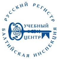 Учебный центр «Русский Регистр – Балтийская инспекция»