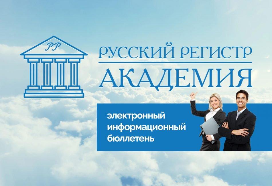 Академия Русского Регистра представляет Вашему вниманию электронный информационный бюллетень Академии