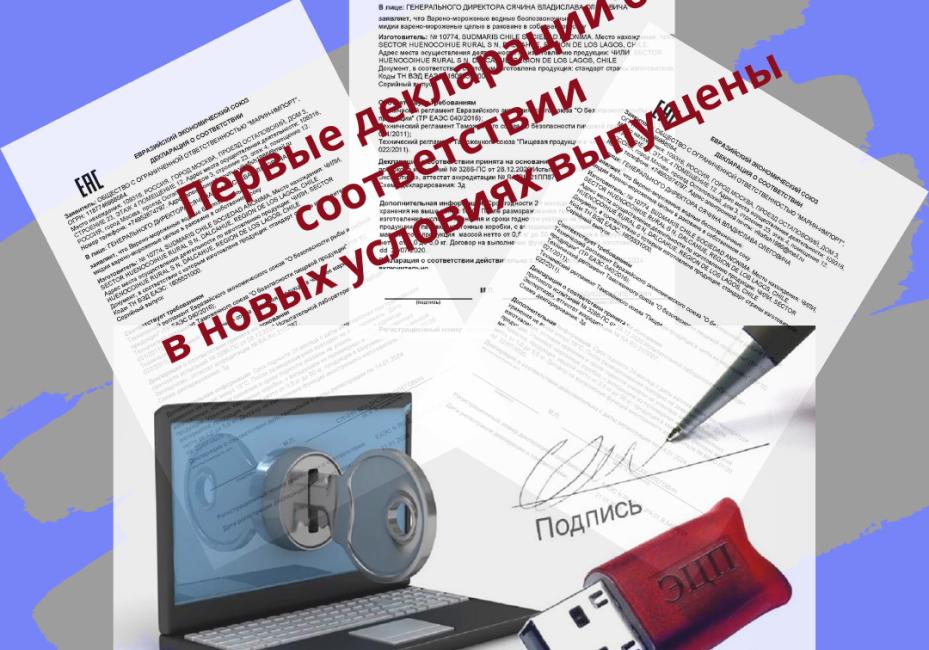 Подготовлены первые декларации о соответствии в соответствии с новым порядком